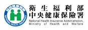 衛生福利部中央健康保險暑