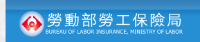 勞動部 勞工保險局